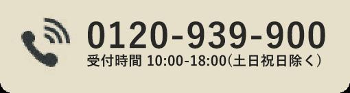 TEL 0120-939-900